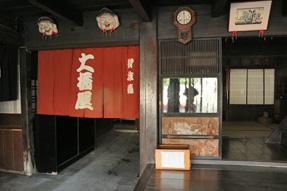 赤坂宿・大橋屋