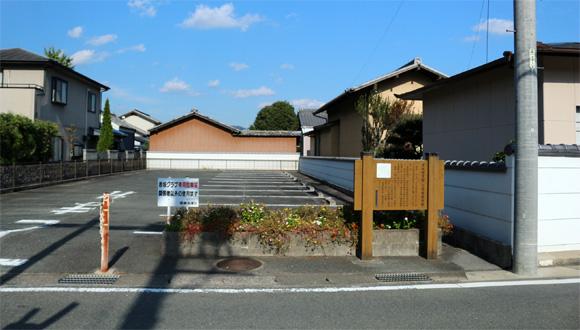 赤坂宿・陣屋跡