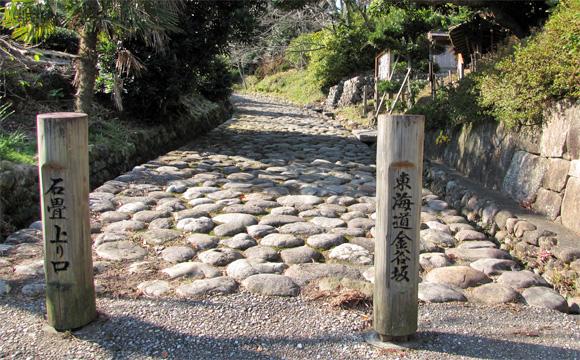 金谷坂の石畳