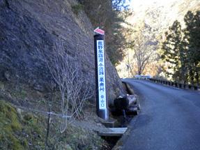熊野参詣道・果無峠への登山口
