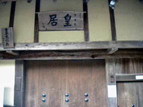 熊野参詣道・賀名生皇居跡