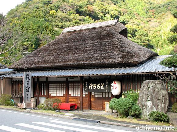 東海道・鞠子宿「丁子屋」