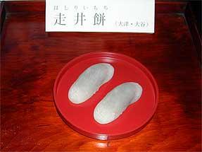 走井餅(大津・大谷)