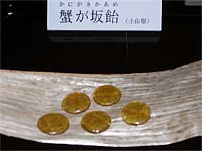 蟹が坂飴(土山宿)