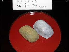 振袖餅(掛川宿)