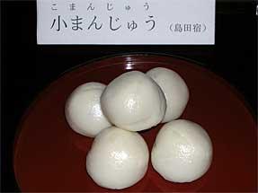 小まんじゅう(島田宿)