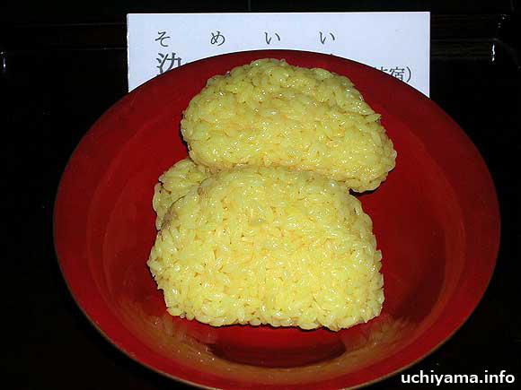 染飯(瀬戸・藤枝)