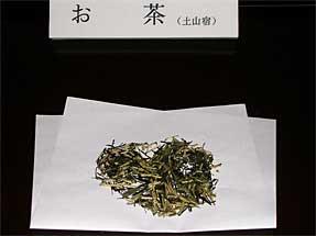 お茶(土山宿)