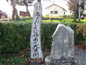 大井川川越遺跡町並・芭蕉の句碑