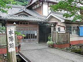 醒ヶ井宿・本陣跡