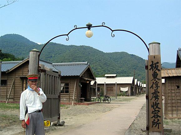 板東俘虜収容所・ロケ地の門