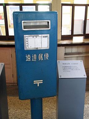 昭和34年・速達専用郵便ポスト