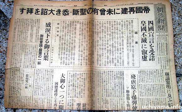 終戦時の新聞