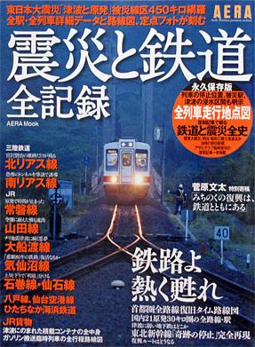 震災と鉄道 全記録