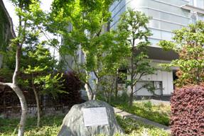 濟生學舎発祥の地