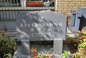 東洋女子歯科医学専門学校発祥の地