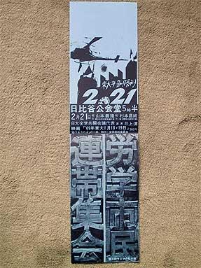 全共闘ポスター