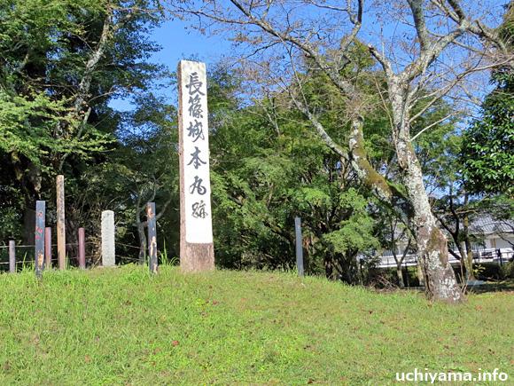 長篠城・本丸跡