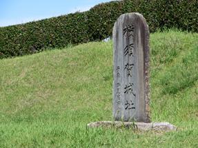 横須賀城跡