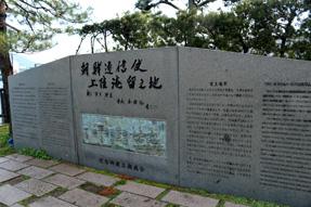 「朝鮮通信使上陸淹留之地」の石碑