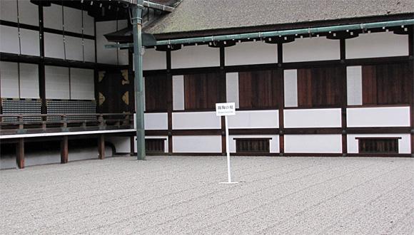 京都御所・蹴鞠の庭