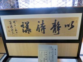 川坂屋・西郷従道の書