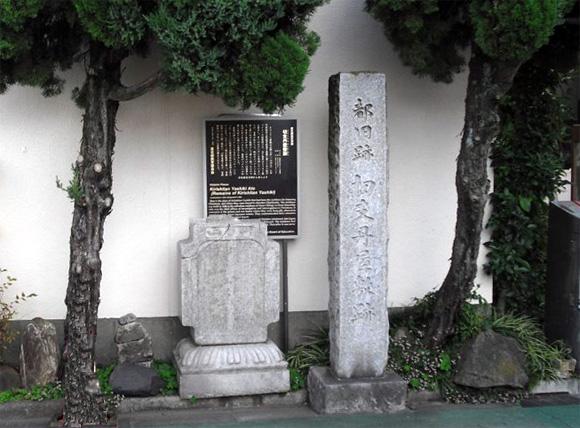 キリシタン屋敷跡