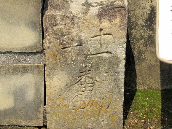居留地時代の地番境石