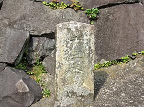 居留地境界石柱