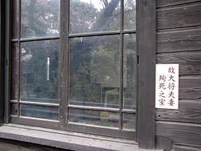 旧乃木邸・乃木大将夫妻殉死の室