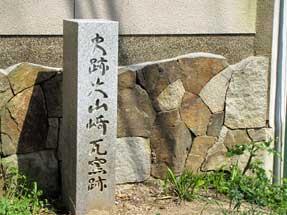 大山崎瓦窯跡