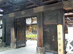 津和野藩・大岡家老門