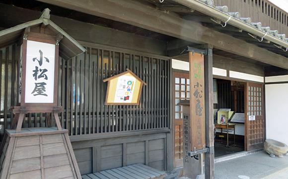 吉田家住宅