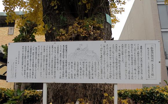 新暦調御用所(天文屋敷)跡