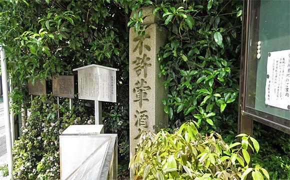 処静院跡の石柱