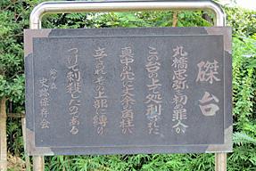 鈴ヶ森刑場跡