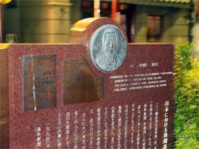 日本における新聞誕生の地