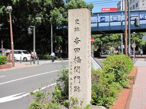 吉田門関門跡