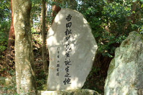 「吉田松陰先生誕生之地」の石碑:題字は山縣有朋