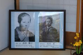左・妻高杉雅子、右息子高杉東
