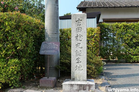 吉田稔麿誕生の地