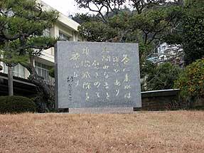 尾道東高校にある林芙美子の碑