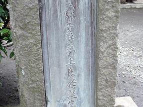 井上良馨・誕生地