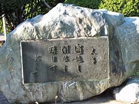 亀井勝一郎生誕の地