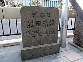 黒田清輝・誕生地