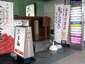 円山応挙宅跡