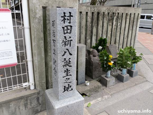 村田新八・誕生地
