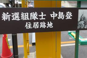 中島 登住居跡の表示