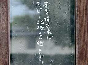 野口英世・生家・上京するとき柱に刻んだ決意文