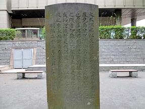 大久保利通・碑の表側